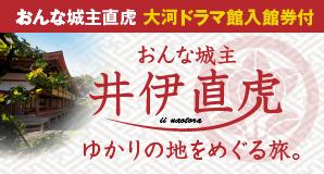 大河ドラマおんな城主直虎
