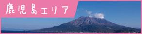 鹿児島 旅行 TOP