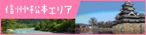 信州・松本 旅行 TOP