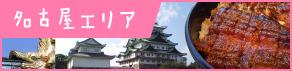 名古屋 旅行 TOP