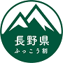 長野県ふっこう割ロゴ