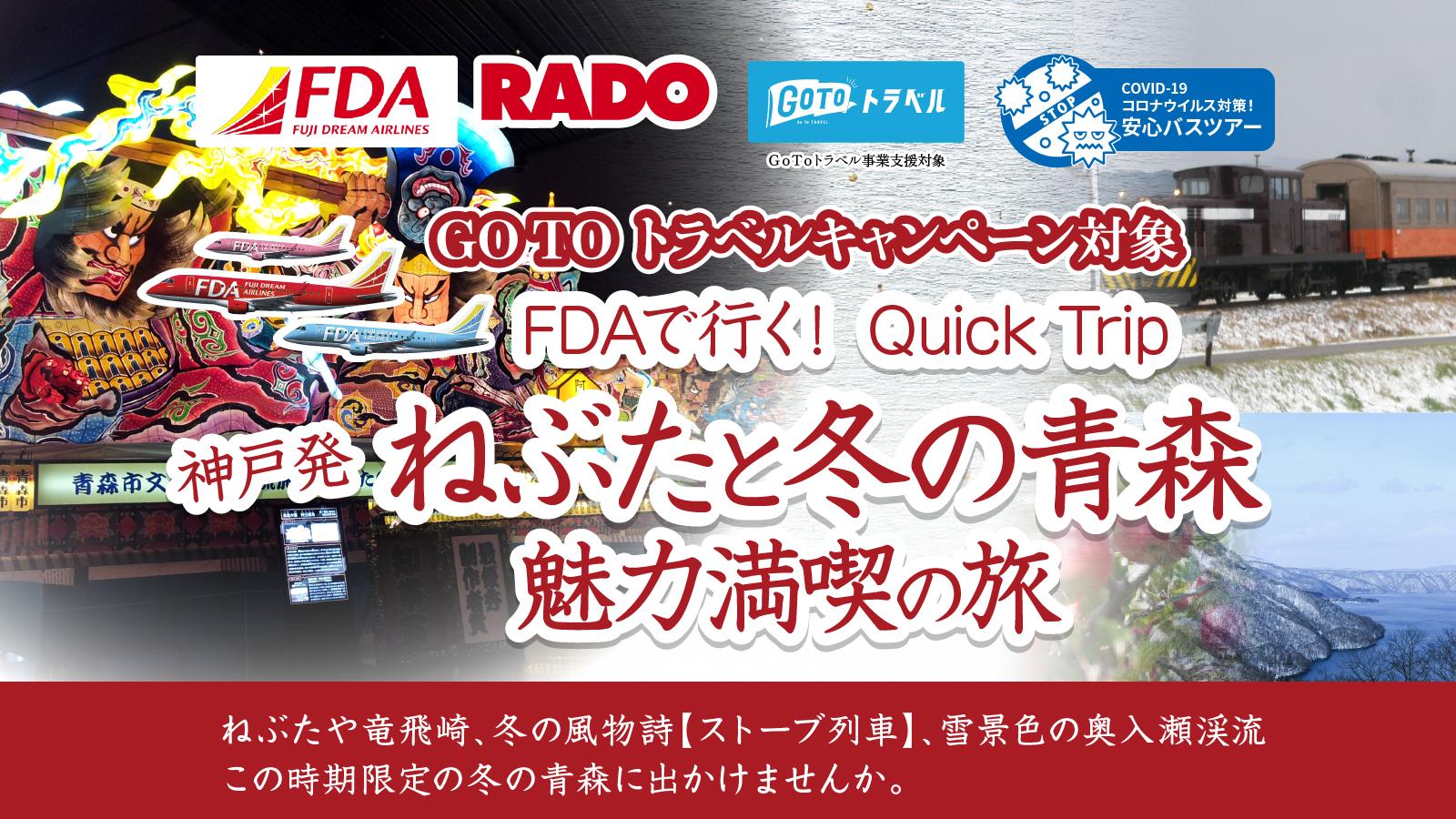 神戸発青森モニターツアー