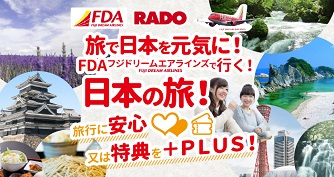 ワクチン接種者対象ツアー FDAで行く日本の旅