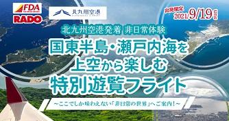 北九州空港発着 FDAで行く遊覧フライト
