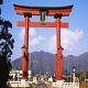 名古屋発新潟旅行・彌彦神社